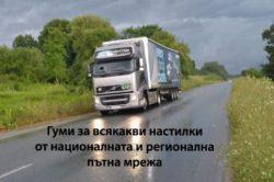 Регионален транспорт